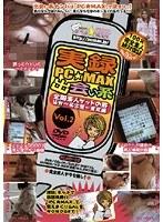実録 PC★MAX 出会い系 全国素人ゲットの旅 仙台〜名古屋〜東京編 Vol.2