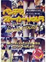 パンチラストーカー vol.5 ダウンロード