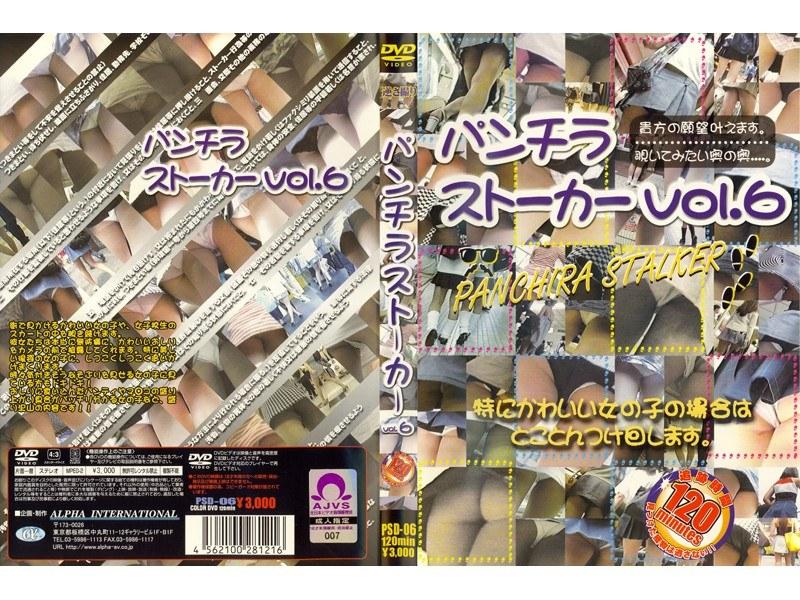 (104psd06)[PSD-006] パンチラストーカー vol.6 ダウンロード