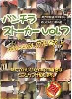 パンチラストーカー vol.7 ダウンロード