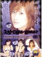 スカトロBIG-BANG!! VOL.1金沢 三代目葵マリー