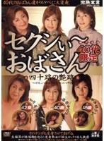 セクシぃ〜おばさん 〜四十路の艶路 ダウンロード