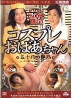 コスプレおばあちゃん 〜五十路の艶路