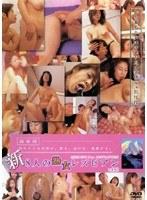 新8人の熟女レズビアン VOL.2 ダウンロード