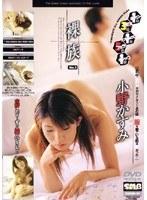 裸族 VOL.1 ダウンロード