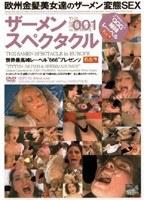 ザーメンスペクタクル VOL.1 欧州金髪美女達のザーメン変態SEX ダウンロード
