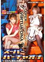 スーパーバーチャオナ Theater VOL.3 ダウンロード