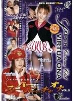 スーパーバーチャオナ Theater VOL.5 ダウンロード
