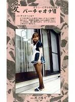 愛 バーチャオナ 7 ダウンロード