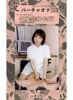 愛 バーチャオナ 58 ダウンロード