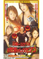 日本一スケベなお仕置きレズビアン 3 ダウンロード