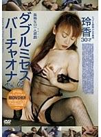ダブルミセスバーチャオナ VOL.05 ダウンロード
