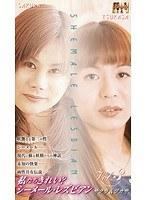 私たちきれい?シーメール・レズビアン Vol.3 ダウンロード