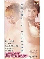 私たちきれい?シーメール・レズビアン Vol.7 ダウンロード