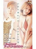 私たちきれい?シーメール・レズビアン Vol.8 ダウンロード