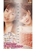 私たちきれい?シーメール・レズビアン Vol.9 ダウンロード