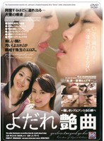 104ydrd01[YDRD-001]よだれ艶曲〜麗しきレズビアンたちの調べ