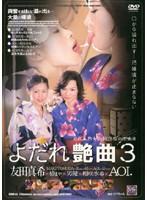 よだれ艶曲 3 巨乳美熟女'友田真希'の汚唾液 ダウンロード