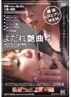 よだれ艶曲 4 〜麗しきレズビアン達の衝動〜