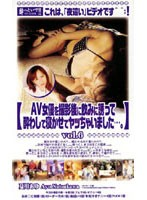 AV女優を撮影後に飲みに誘って酔わして寝かせてヤッちゃいました…。 vol.6