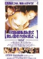 AV女優を撮影後に飲みに誘って酔わして寝かせてヤッちゃいました…。 vol.7 ダウンロード