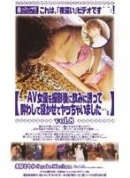 AV女優を撮影後に飲みに誘って酔わして寝かせてヤッちゃいました…。 vol.8 ダウンロード