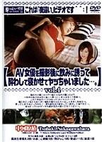 AV女優を撮影後に飲みに誘って酔わして寝かせてヤッちゃいました…。 vol.4 ダウンロード