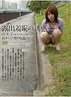 露出羞恥の誘惑 由美子(仮名・OL22歳)初めての野外露出 ダウンロード