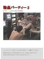 輪姦パーティー 2 イマドキのスワッピング事情 ダウンロード