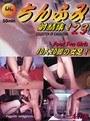 ちんふみ 23 射精集 Vol.1