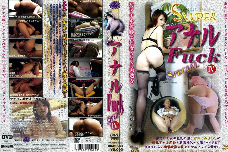 SUPERアナルFUCK SPECIAL 4 吉田えみ パッケージ