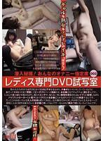 レディス専門DVD試写室 002 ダウンロード
