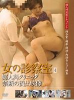 女の診察室 Vol.2 ダウンロード