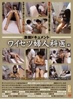 ワイセツ婦人科医 4