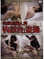 実録産婦人科「内診台」盗撮 2