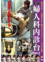実録 婦人科内診台 Part-2