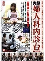 実録 婦人科内診台 Part-4 ダウンロード