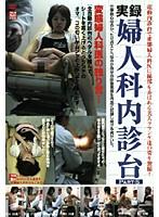 実録 婦人科内診台 Part-5 ダウンロード