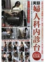 実録 婦人科内診台 総集編 1 ダウンロード