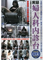 Real Footage: On the Gynecologist's Table Highlights 2 下載