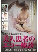 美人患者のエコー検診 Vol.1 ダウンロード