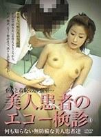 美人患者のエコー検診 Vol.4 ダウンロード