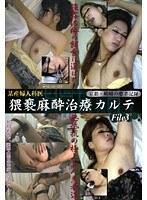 猥褻麻酔治療カルテ File3 ダウンロード