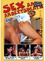 SEX AM ARBEITSPLATZ ダウンロード