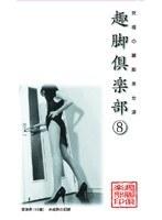究極の麗脚美女達 趣脚倶楽部 8 ダウンロード