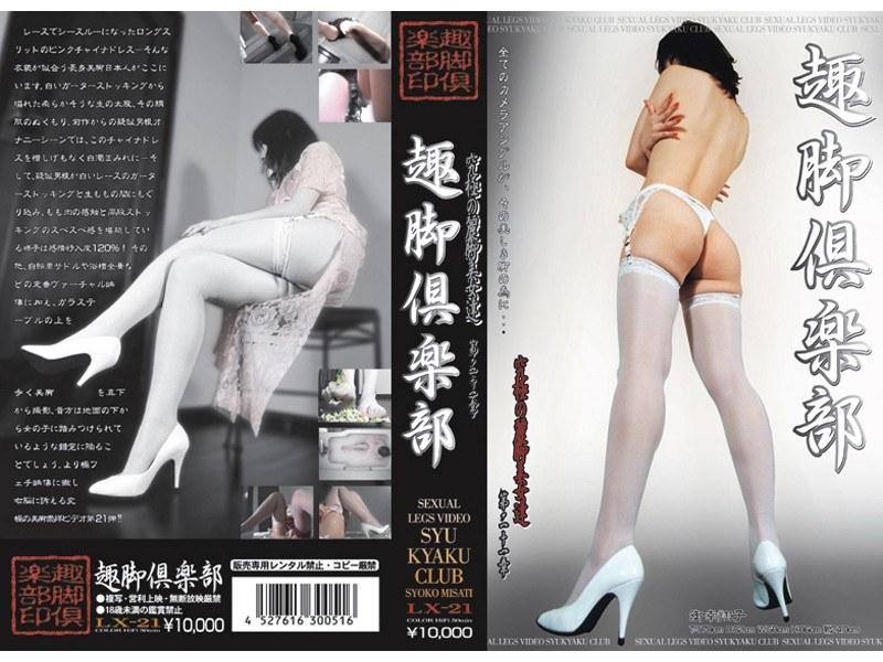 究極の麗脚美女達 趣脚倶楽部 21
