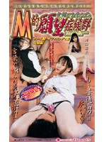 M的願望症候群 斉藤麻美 ダウンロード