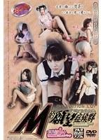 M的願望症候群 DVDエディション24 ダウンロード