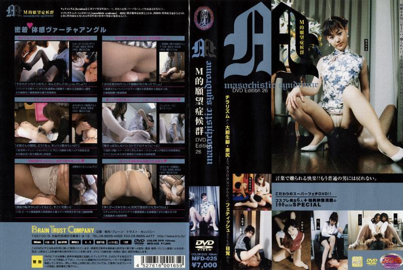 M的願望症候群 DVDエディション26 パッケージ