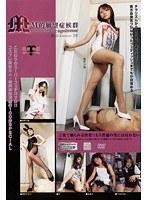 M的願望症候群 DVDエディション28 ダウンロード
